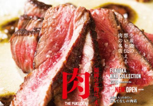肉本2019 に掲載のお知らせ