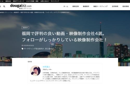 弊社が『 福岡で評判の良い動画・映像制作会社4選 』に選ばれました!