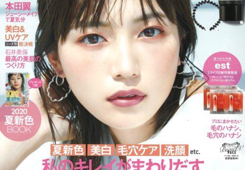 美容雑誌『 VOCE 』ヴォーチェ 6月号に掲載のお知らせ