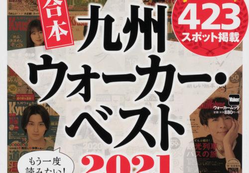 『 九州ウォーカー・シティー情報福岡 12月号 』掲載のお知らせ